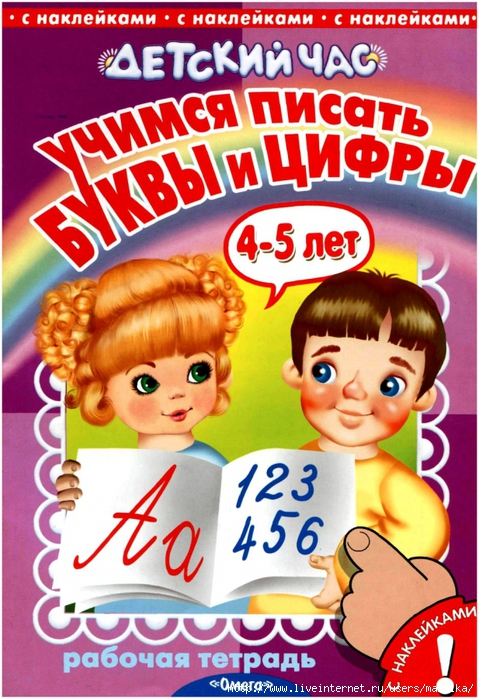 4663906_Bukvy_cifry_1 (479x700, 335Kb)