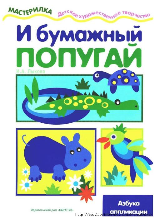 4663906_Bum_popugay_Masterilka1 (493x700, 217Kb)