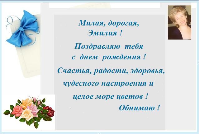 Поздравление с днем рождения для эмилии
