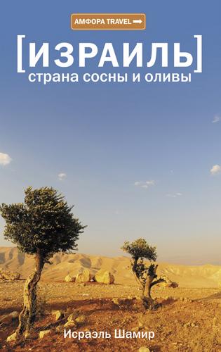 страна сосны и оливы (315x500, 106Kb)