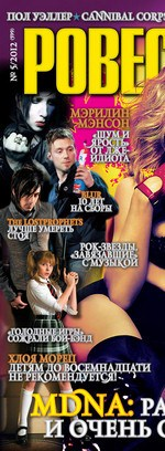 cover-Rovesnik-2012-05-small1 (150x408, 39Kb)