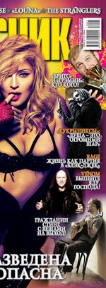 cover-Rovesnik-2012-05-small (150x408, 37Kb)