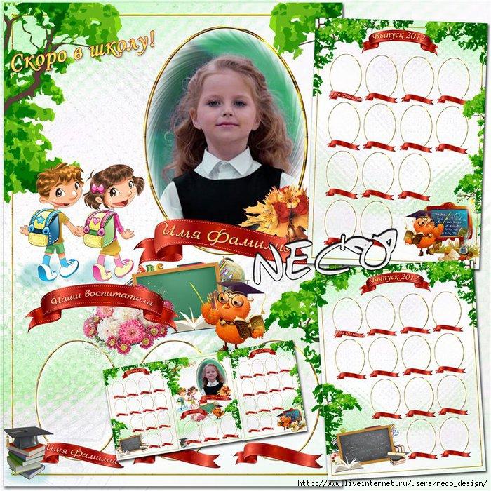 1334577891_Vignettes_children_Soon_in_school_by_Neco (700x700, 421Kb)