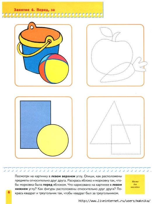 Рисунок для детей от 4 до 5