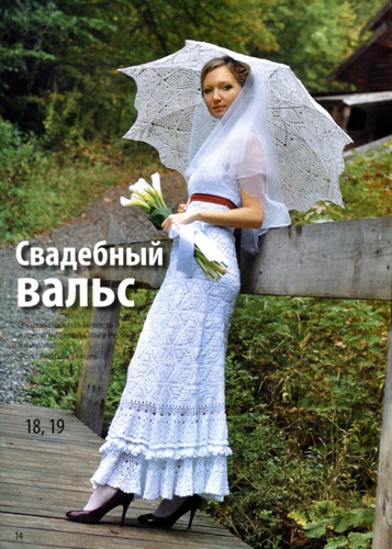 Свадебное платье и зонт