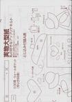 Превью applique_jp124 (493x700, 210Kb)