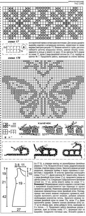 Филейные схемы для вязания крючком 68