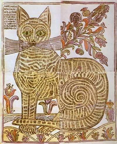 За основу был взят русский лубок. Кот казанский, ум астраханский (XVIII в.)/4587644_0024007 (400x490, 61Kb)