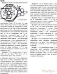 Превью 297125-edf8f-52622801-m750x740-uc784f (536x700, 182Kb)