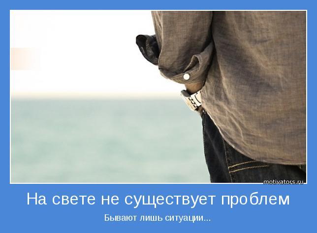 короткие притчи/1336252932_pritcha_o_zhizni_motivator (644x474, 30Kb)