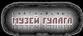 3996605_gulagmuseum (330x143, 56Kb)