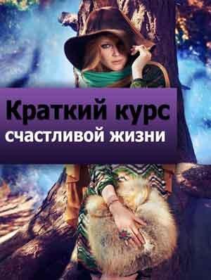 1328978504_kratkiy-kurs-schastlivoy-zhizni (300x398, 26Kb)