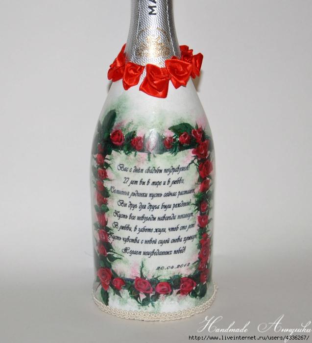 Как украсить шампанское годовщина свадьбы своими руками