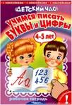 Превью 86771955_4663906_Bukvy_cifry_1 (479x699, 335Kb)