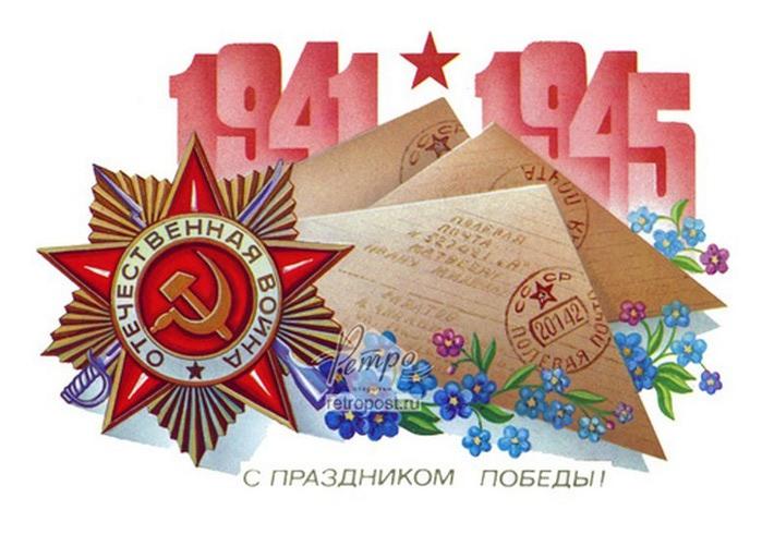 Красивые открытки к 9 мая 5 (700x490, 88Kb)