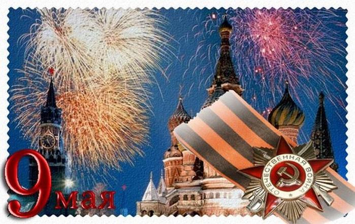 Красивые открытки к 9 мая 10 (700x442, 128Kb)