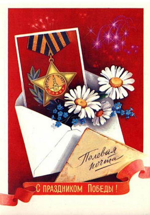 Красивые открытки к 9 мая 18 (489x700, 337Kb)