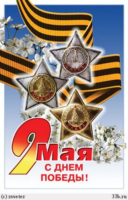 Красивые открытки к 9 мая 21 (449x700, 335Kb)