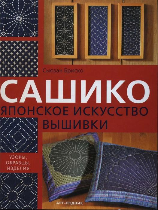 image hostСашико-японское искусство вышивки,книга с переводом на русский язык ,автор Сьюзан Бриско/4683827_sashiko0 (526x700, 320Kb)