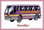Превью 4446962_avtobus (700x476, 185Kb)