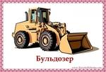 Превью 4446964_buldozer (700x476, 172Kb)