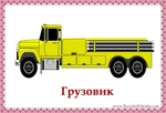 Превью 4446967_gruzovik (700x476, 146Kb)