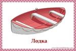 Превью 4446970_lodka (700x476, 161Kb)