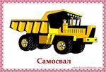 Превью 4446975_samosval (700x476, 168Kb)