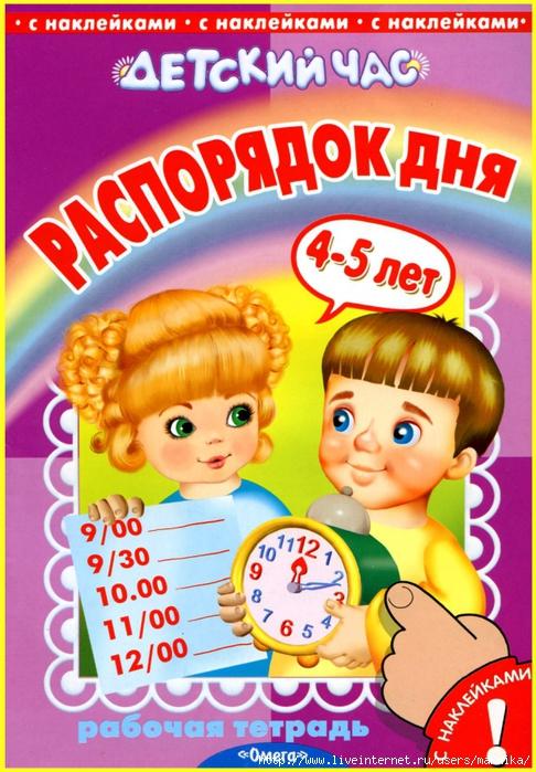 4663906_Rasporyadokdnya_000 (486x700, 332Kb)
