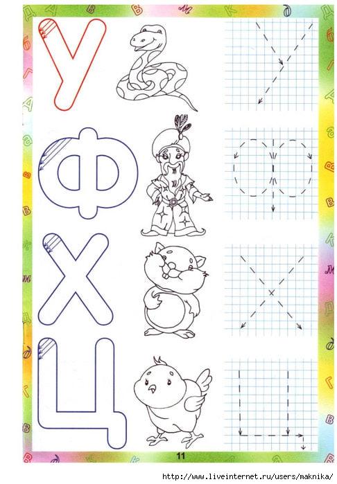 Научится рисовать буквами