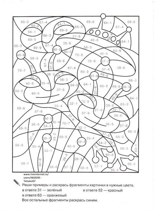 Раскраска по примерам в пределах 20
