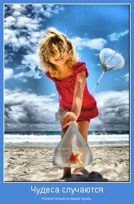 motivator-девочка-рыбак (189x287, 14Kb)