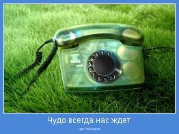 motivator-телефон (262x196, 13Kb)