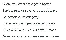 1293560776_borodavki (267x162, 18Kb)
