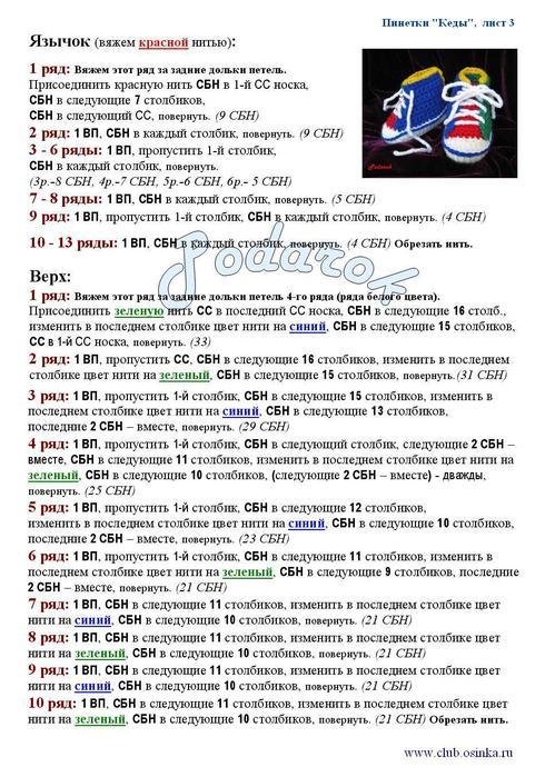 0_3435d_4a1fbd70_orig (490x700, 95Kb)