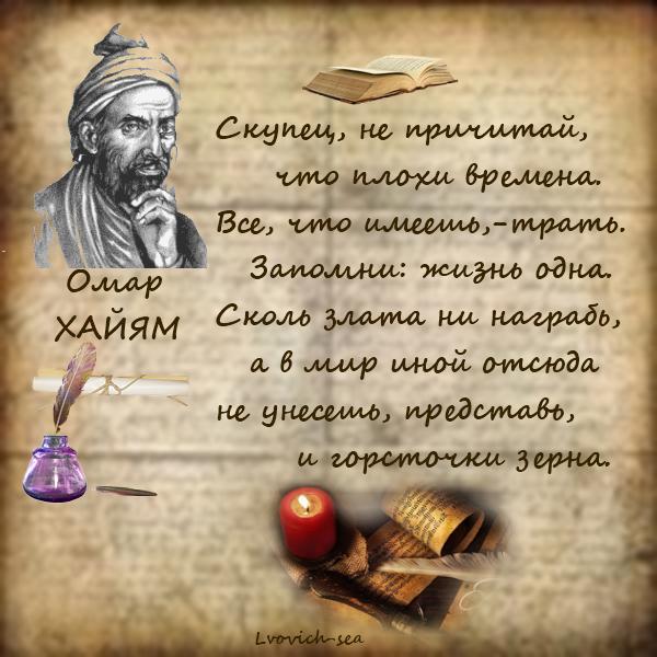 4765034_Omar_Haiyam11 (600x600, 689Kb)