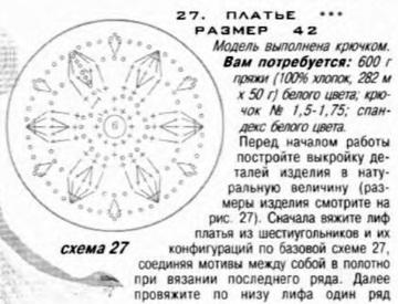 plat-ampir1 (360x275, 46Kb)