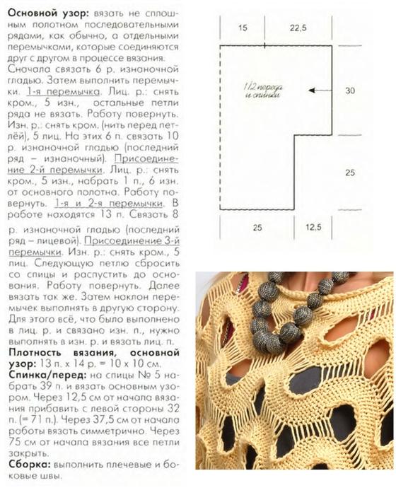 azhurnaya-tunika-spitsami-opisanie (560x700, 255Kb)