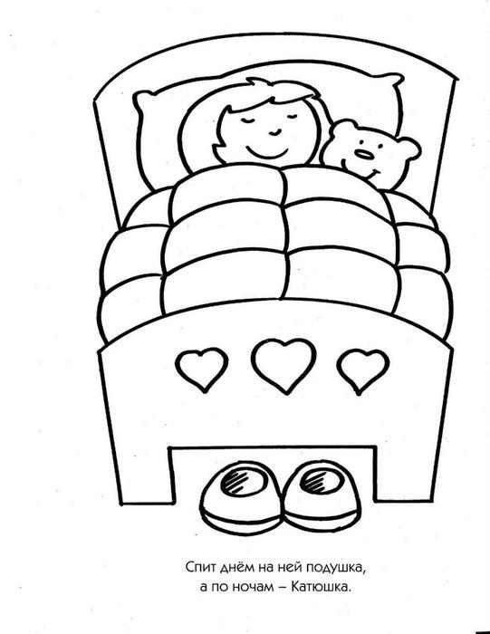 Спать рисунок раскраска 101
