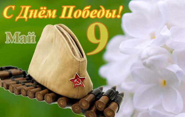 9 мая - День Победы/4348076_sdnempobedi (596x380, 57Kb)