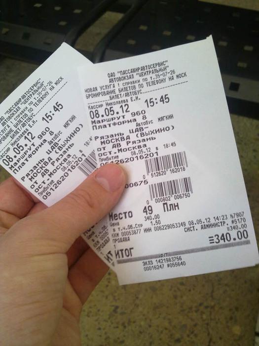Купить дешевые билеты на автобус - онлайн - Москва