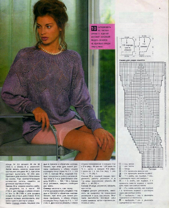 Пуловер из шелковой пряжи
