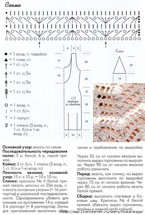 azhurnoe-plate-kryuchkom-shema (473x700, 255Kb) .