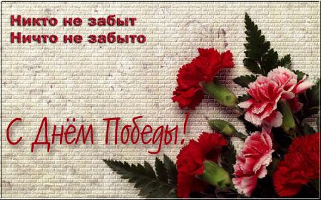 den_pobeduy (450x281, 109Kb)