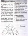 Превью 025dcf315a (550x700, 147Kb)