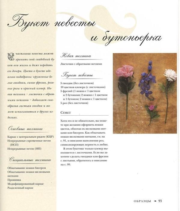 стр-93 (599x700, 270Kb)
