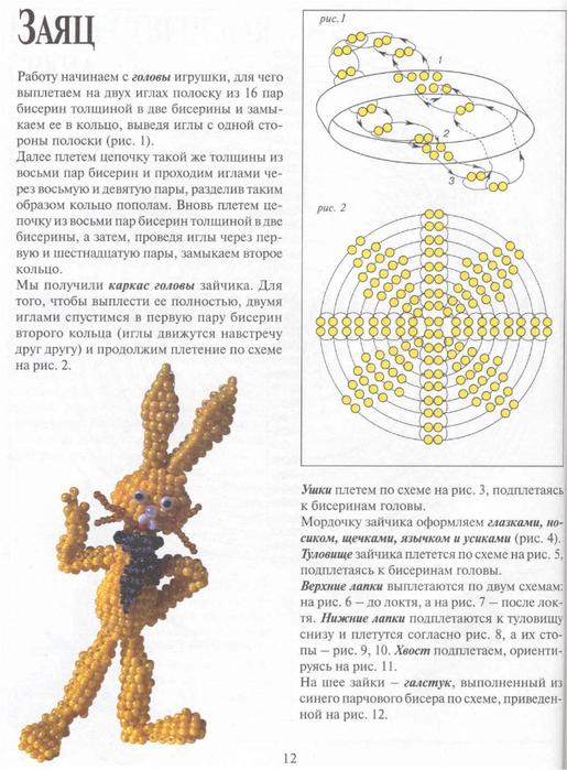 Схема зайца из бисера