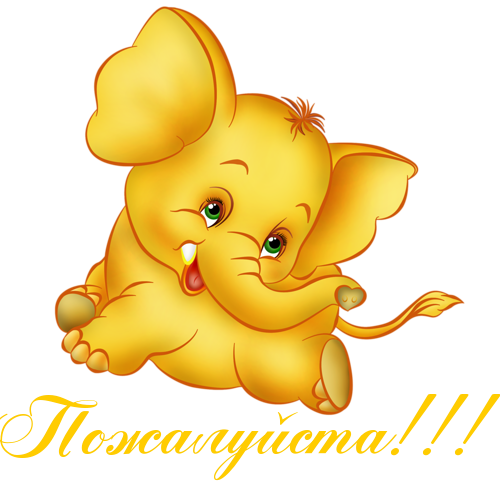 84090792_Pozhaluysta (500x482, 211Kb)