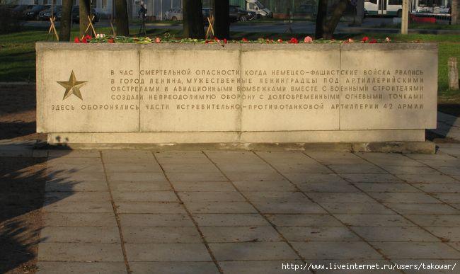 Мемориал. Пр.Стачек/1413032_IMG_0051 (650x387, 120Kb)