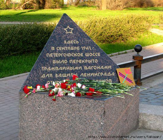 Мемориал. Пр.Стачек/1413032_IMG_0053 (550x473, 216Kb)